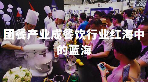 团餐产业:成餐饮行业红海中的蓝海,一度闷声发大财,市场规模将达1.69万亿