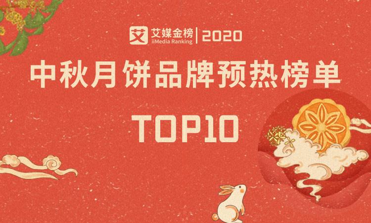 艾媒金榜 | 2020中秋月饼品牌预热榜单TOP10,提前种草中秋月饼购入清单