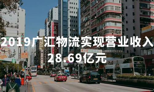 财报解读|2019广汇物流实现营业收入28.69亿元,商品房销售收入达23.24亿