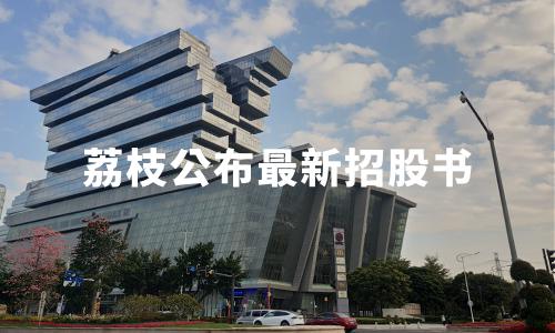 荔枝公布最新招股书:拟最高募资6100万美元,小米、微博认购过半