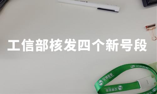 工信部核发190、197、196、192四个新号段,2020中国5G智能手机行业发展趋势分析
