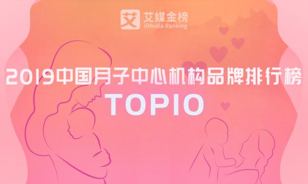 艾媒金榜|2019中国月子中心机构品牌排行榜:喜喜母婴、优艾贝、贝瑞佳位居前三