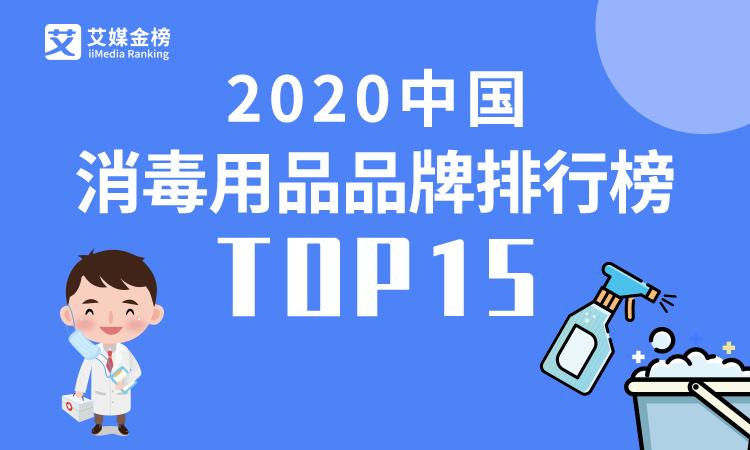 艾媒金榜|《2020中国洗手液&消毒液品牌排行榜TOP15》公布