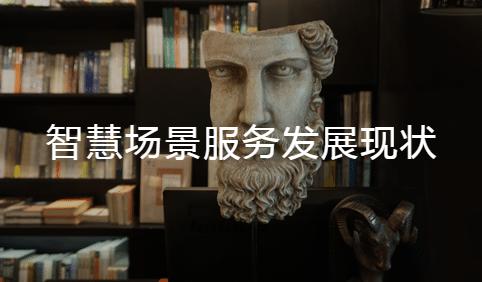 2019中国智慧场景服务发展现状与趋势分析