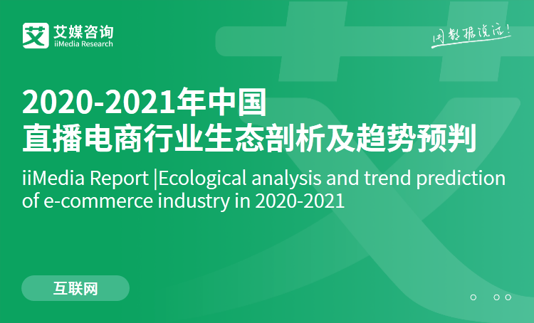 艾媒咨询|2020-2021年中国直播电商行业生态剖析及趋势预判