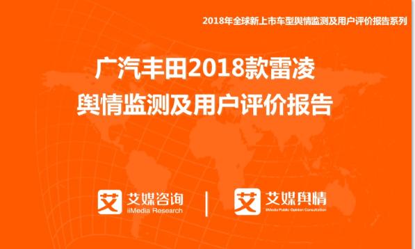 艾媒舆情 | 广汽丰田2018款雷凌舆情监测及用户评论报告