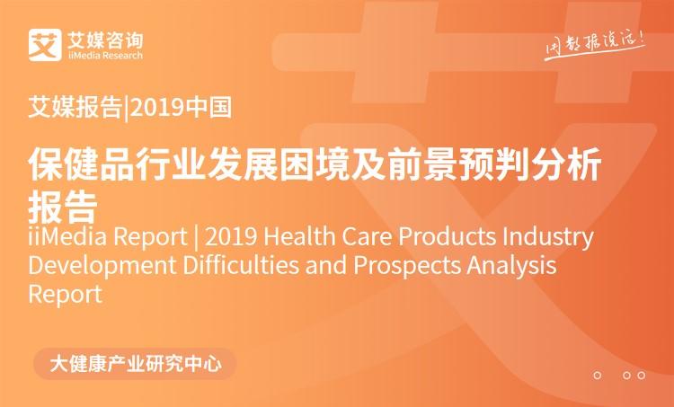 艾媒报告 |2019中国保健品行业发展困境及前景预判分析报告