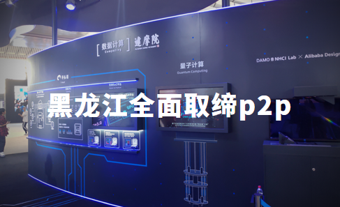 第13个省份!32家网贷机构未通过验收,黑龙江全面取缔p2p