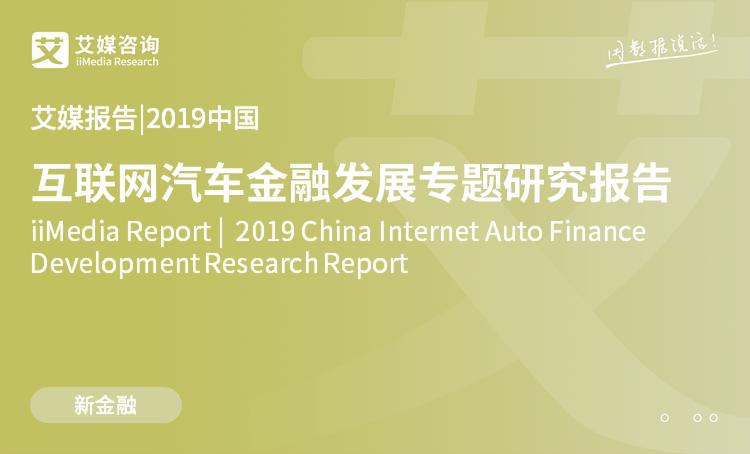 艾媒报告|2019中国互联网汽车金融发展专题研究报告