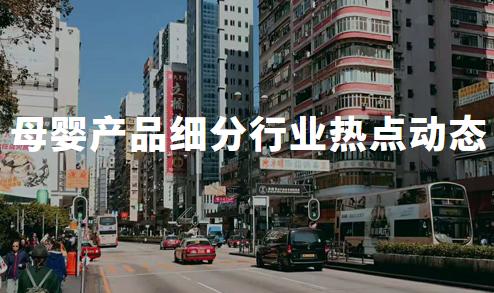 2020年1-2月中国母婴产品细分行业热点动态——童装、纸尿裤、婴儿食品