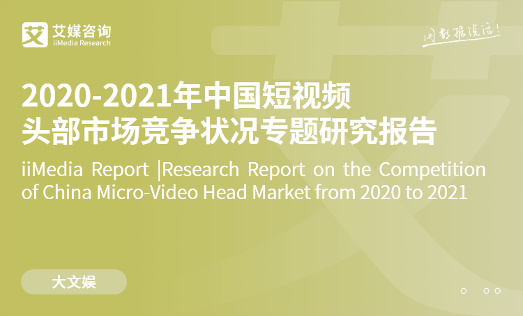 艾媒咨询|2020-2021年中国短视频头部市场竞争状况专题研究报告