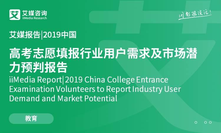 艾媒报告|2019中国高考志愿填报行业用户需求及市场潜力预判报告