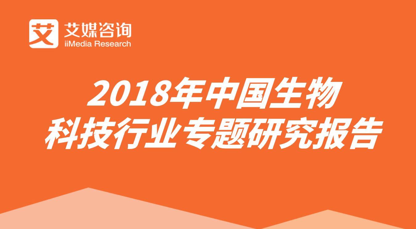 艾媒报告丨2018年中国生物科技行业专题研究报告