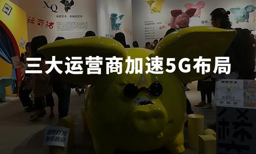 三大运营商加速5G布局:上半年投资880亿,5G基站近40万座