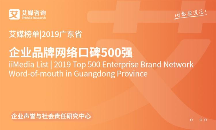 艾媒榜单 |2019广东省企业品牌网络口碑500强
