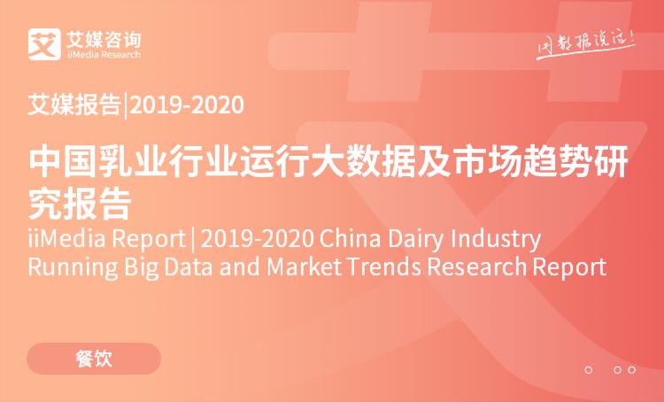 艾媒报告|2019-2020中国乳业行业运行大数据及市场趋势研究报告