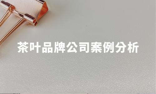 2019中国茶叶品牌公司案例分析——小罐茶、大益茶、天福茗茶、英国立顿