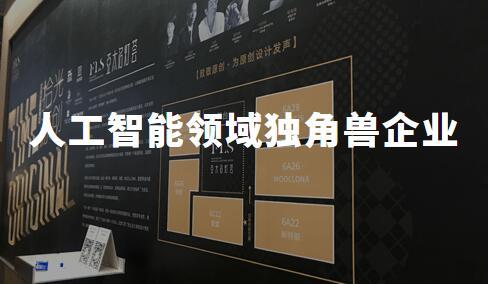 2020中国人工智能、汽车领域独角兽标杆企业分析——云从科技、小鹏汽车