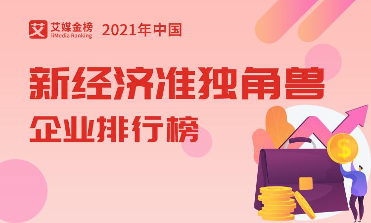艾媒金榜|2021年中国新经济准独角兽企业榜单