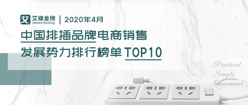 艾媒金榜|《2020年4月中国排插品牌电商销售发展势力排行榜单TOP10》,中国品牌占据七席