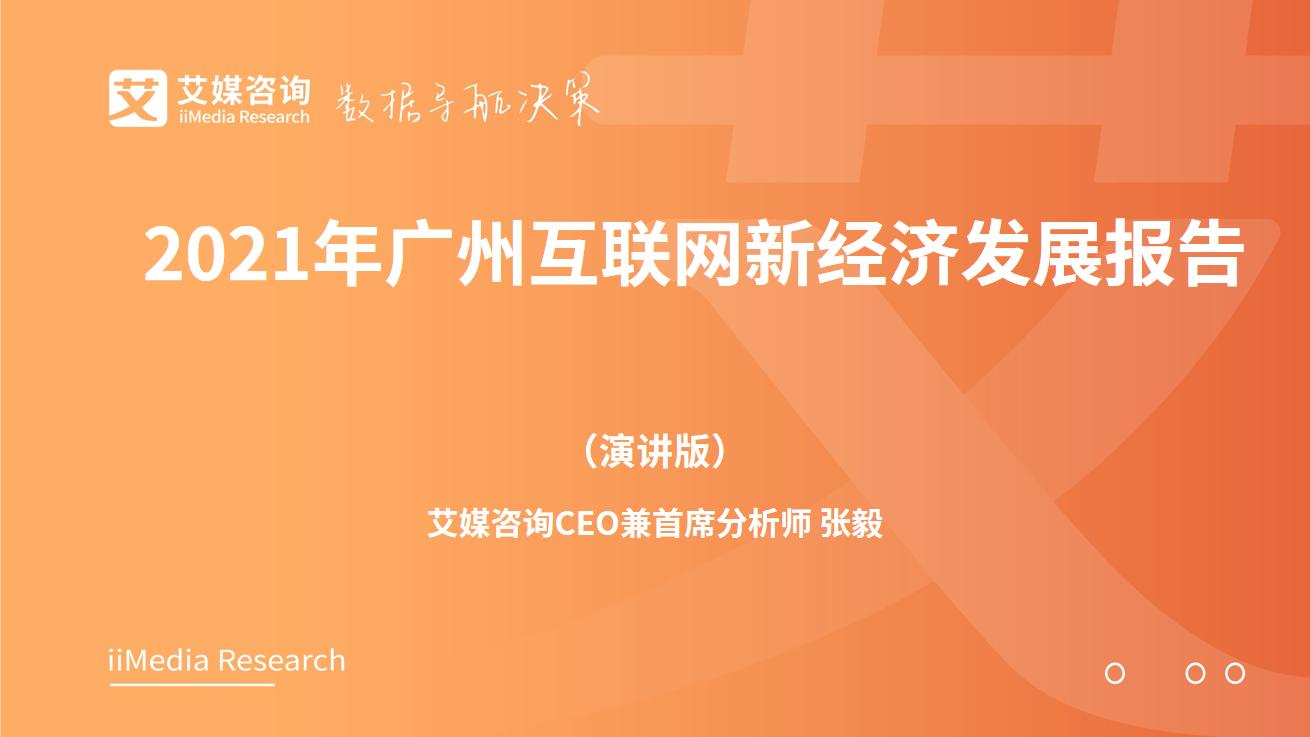 艾媒咨询|2021年广州市互联网新经济发展报告