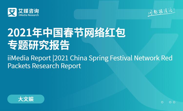 艾媒咨询|2021年中国春节网络红包专题研究报告