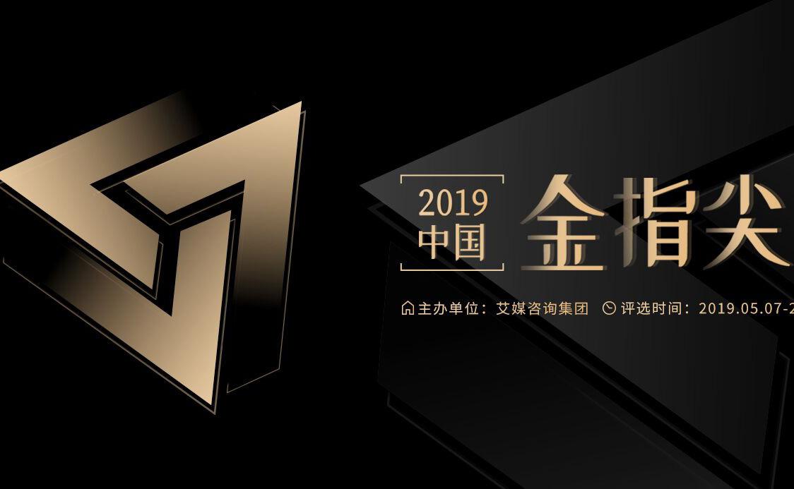 """艾媒咨询""""2019中国金指尖""""首批入围名单出炉!"""