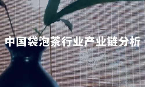 2020年H1中国袋泡茶行业产业链分析