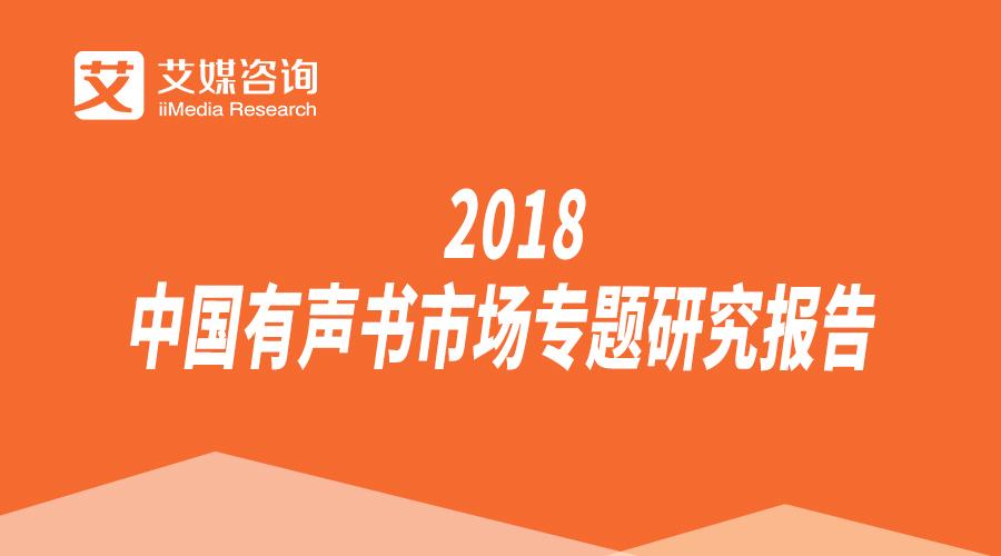 艾媒报告 丨 2018中国有声书市场专题研究报告