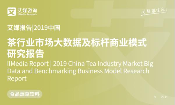 艾媒报告 |2019中国茶大发一分彩市场大数据及标杆商业模式研究报告