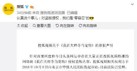 零容忍!因网络剧遭侵权盗版 搜狐起诉百度今日头条索赔千万