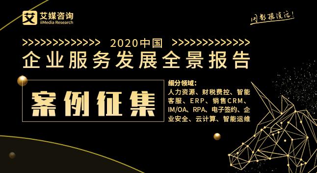 《2020中国企业服务发展全景报告》案例征集正式启动