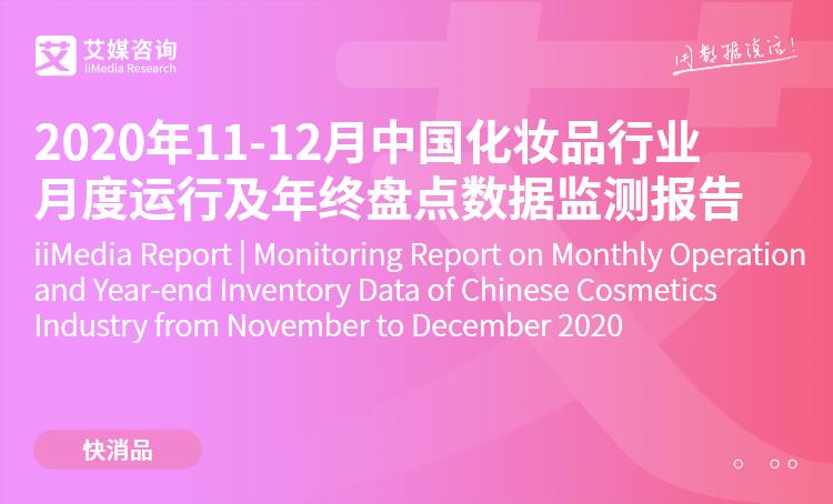艾媒咨询|2020年11-12月中国化妆品行业月度运行及年终盘点数据监测报告