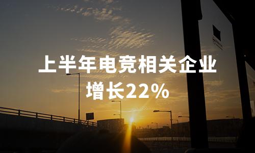 上半年电竞相关企业增长22%,2020中国电竞行业发展趋势分析