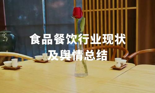 2020年8月中国食品餐饮行业现状及舆情总结