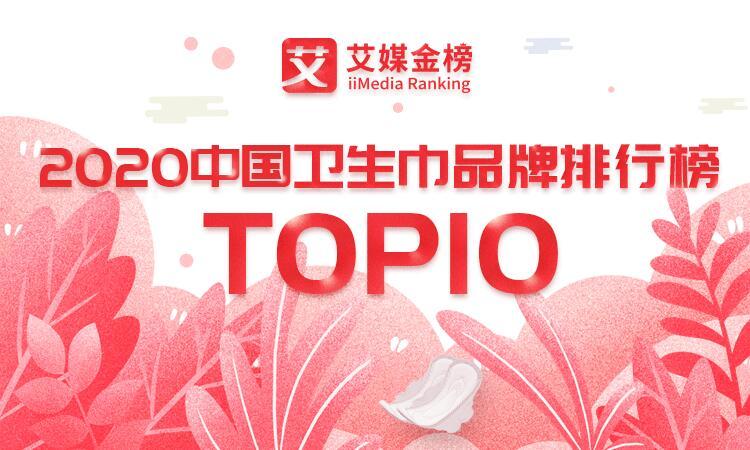 艾媒金榜|《2020中国卫生巾品牌排行榜TOP10》公布!国货卫生巾也很争气