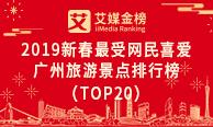 -五分3d金榜|2019新春最受网民喜爱广州旅游景点排行榜:有你心仪的景点吗?