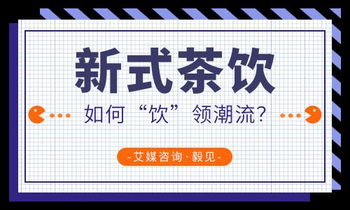 """毅见第75期:奈雪&喜茶再传上市、茶颜""""走出去"""",新式茶如何""""饮""""领潮流?"""