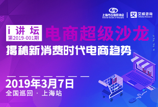 """艾媒咨询2019""""i讲坛""""首站落地上海,揭秘新消费时代电商趋势"""