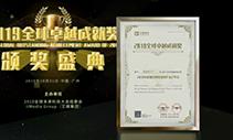 """2019全球卓越成就奖揭晓!小度智能音箱斩获""""年度最佳创新智能终端产品""""奖"""