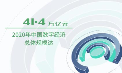 移动互联网行业数据分析:2020年中国数字经济总体规模达41.4万亿元