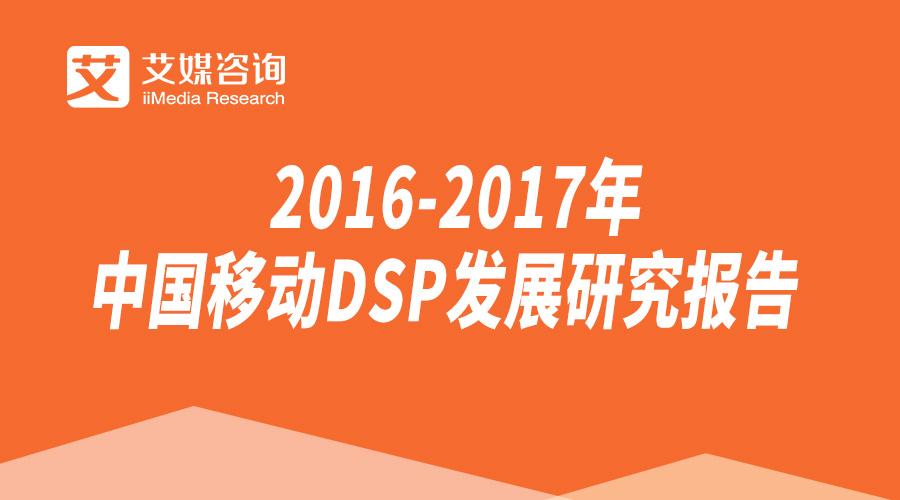 艾媒报告丨2016-2017年中国移动DSP发展研究报告