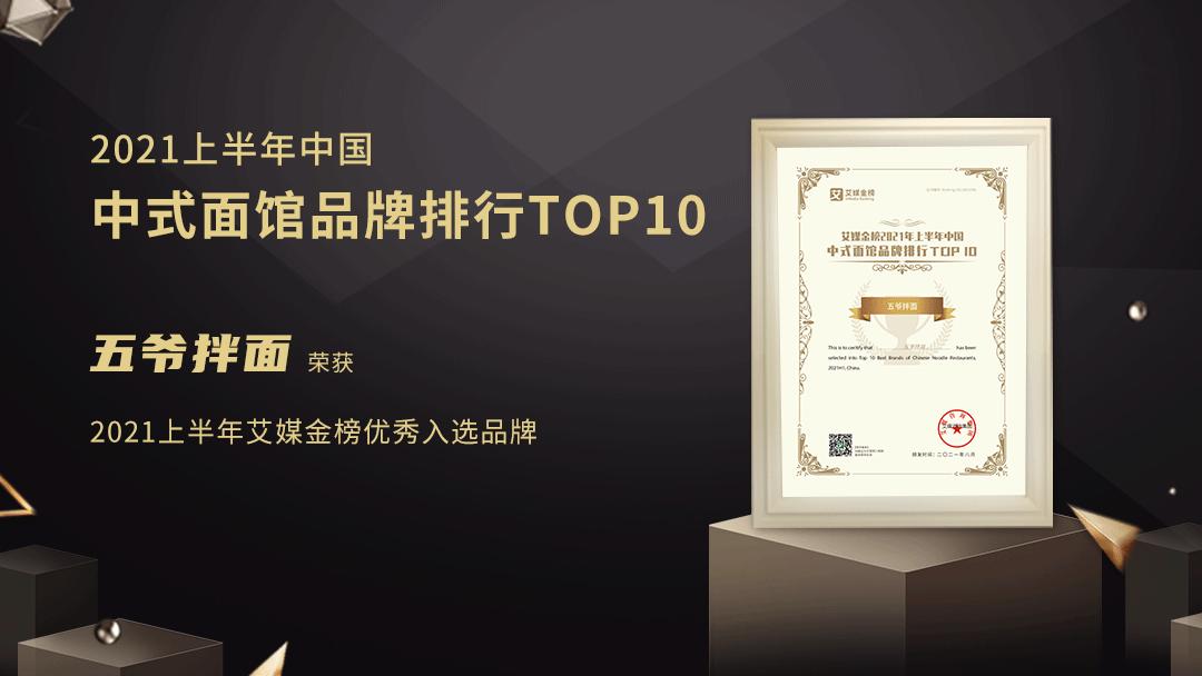 五爷拌面入选艾媒金榜2021年上半年中国中式面馆品牌排行TOP10