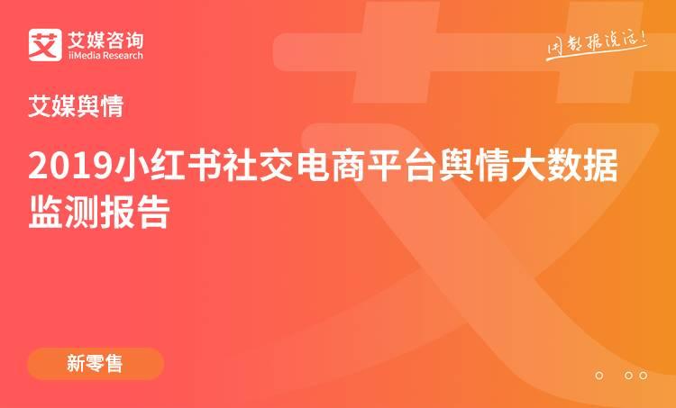 2019小红书社交电商平台舆情大数据监测报告