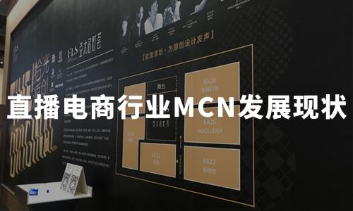 2020年中国直播电商行业MCN发展现状、红人服务及典型案例分析