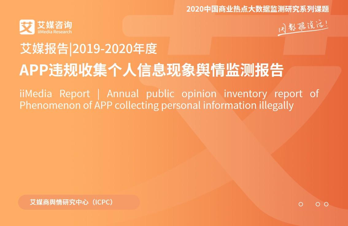 艾媒舆情|2019-2020年度APP违规收集个人信息现象舆情监测报告