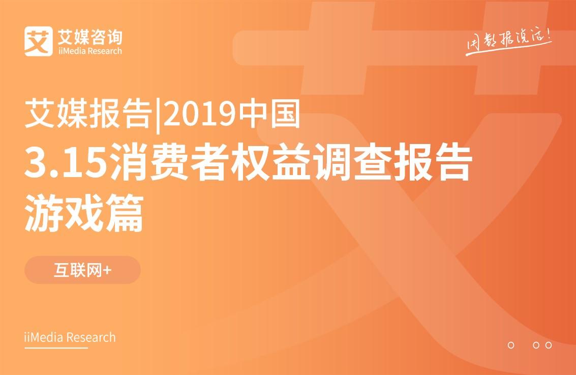 艾媒报告 |2019中国3.15消费者权益调查报告游戏篇