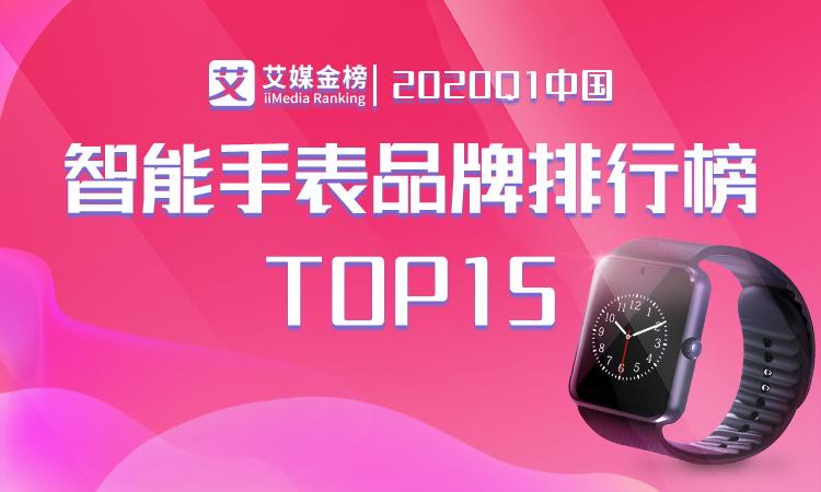 艾媒金榜|《2020Q1中国智能手表品牌排行榜TOP15》公布:中国品牌占据三分之二
