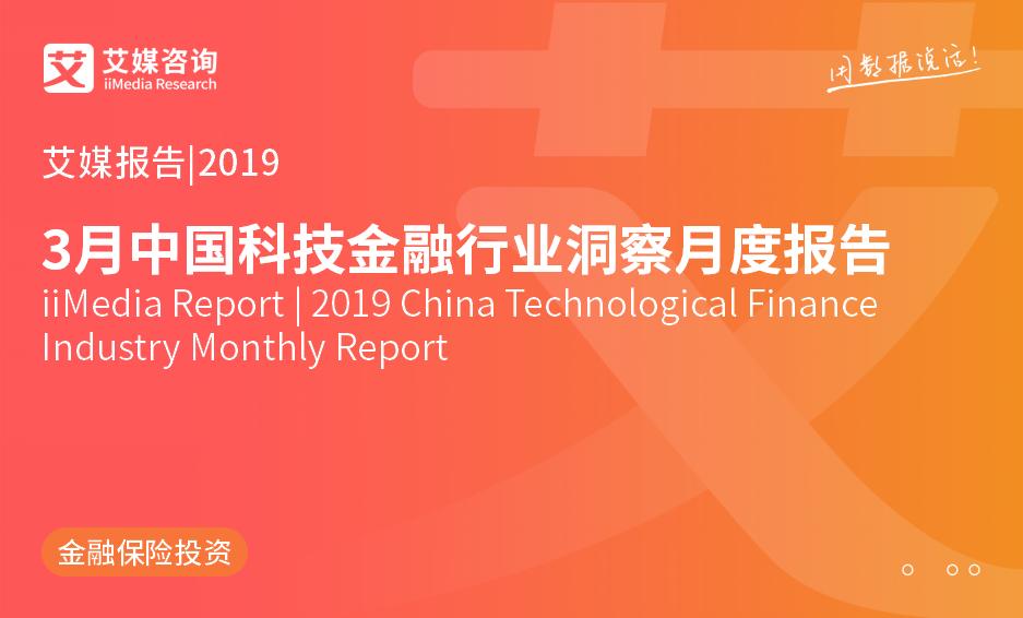 艾媒报告|2019年3月科技金融行业洞察月度报告
