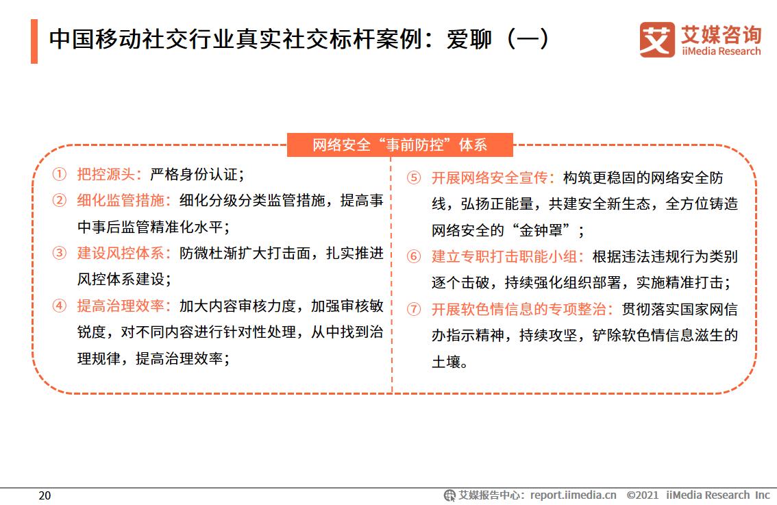 中国移动社交行业真实社交标杆案例:爱聊(一)